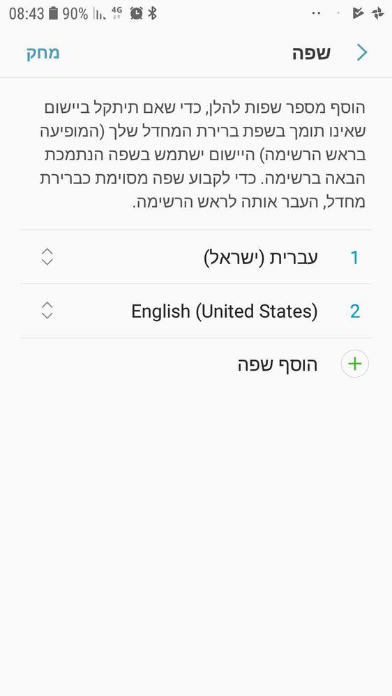 hebrew langue.jpg